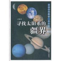 【二手旧书九成新】寻找太阳系的疆界(天文篇)(走进科学殿堂)卢昌海清