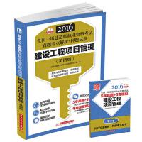 建设工程项目管理(第四版)(2016全国一级建造师执业资格考试真题考点解析 押题试卷)