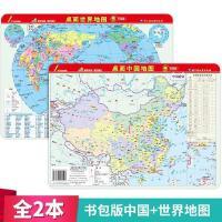 桌面中国地图世界地图书包版 共2本 中小学生地理学习鼠标垫高清地图 桌面速查版小学初中学生通用
