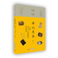 安化黑茶:一部在水与火之间沸腾的中国故事(下单即送安化黑茶品尝包)