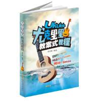 尤克里里教案式教程 安徽文艺出版社