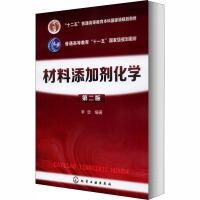 材料添加剂化学 第2版 化学工业出版社