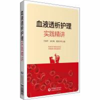 血液透析护理实践精讲 中国医药科技出版社