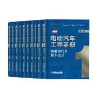 电动汽车工程手册套装 套装共10册