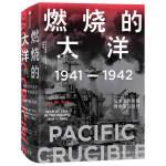 燃烧的大洋:1941―1942,从突袭珍珠港到中途岛战役
