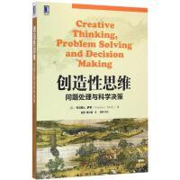 创造性思维:问题处理与科学决策 (美)托马斯 L.萨蒂(Thomas L.Saaty) 著;石勇,李兴森 译