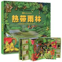 热带雨林历险记 儿童科普立体书 3D自然世界系列 幼儿3d立体书科普百科 3D立体翻翻书 幼儿玩具书 儿童3d立体书籍