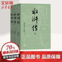 水浒传(3册) 四大名著大字本(教育部统编语文推荐阅读)