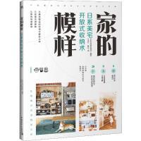 家的摸样 日系美宅开放式收纳术 中国青年出版社