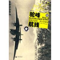 驼峰航线:抗战中国的一条生命通道 刘小童??著 广西师范大学出版社 9787563398096