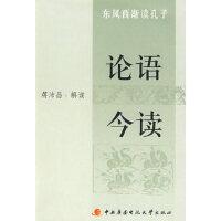 东风西渐读孔子――论语今读 蒋沛昌 解读 国家开放大学出版社 9787304041861