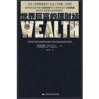 世界巨富的理财经