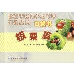 北京市林果乡土专家培训系列口袋书:板栗篇