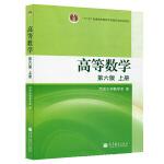 高等数学 同济第六版(上册)(第六版上册最新定价链接:http://product.dangdang.com/23760740.html)