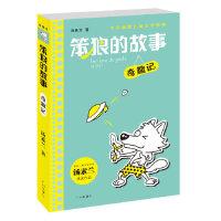 《笨狼的故事・奇趣记》-幽默文学系列