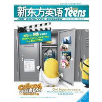 新东方英语・中学生(2013年8月号)--新闻出版署外语类质量优秀期刊!