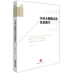 中国大数据法治发展报告
