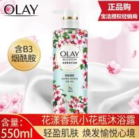 【宝洁】玉兰油Olay花漾香氛沐浴露和风樱花550克