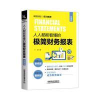 人人都能看懂的极简财务报表(故事版) 中国铁道出版社