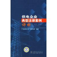 供电企业典型法律案例评析