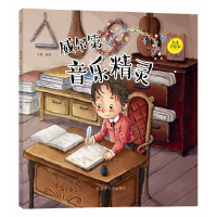 小小音乐家丛书 威尔第:音乐精灵(附赠主题涂色卡 精美贴纸)