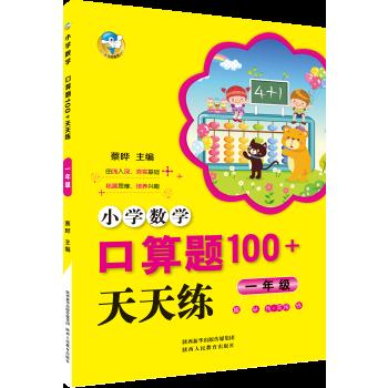 小学数学口算题100+天天练 一年级