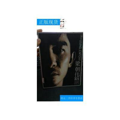 【二手旧书9成新】梁朝伟画传 /黄晓阳 中国广播电视台出版社