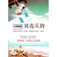 【二手书9成新】 贝壳风铃 文苑编委会 9787806758717