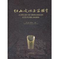 红山文化玉器鉴赏(精)