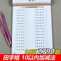 10以内加减法 带田字格 全横式计算题 十以内的口算天天练儿童3-6岁数学题思维训练幼儿园大班升一年级口算题卡心算速算数
