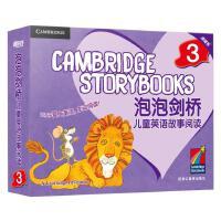泡泡剑桥儿童英语故事阅读3(全18册 点读书)新东方童书