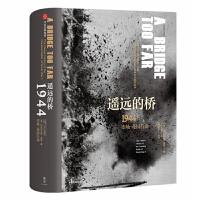 新思文库・二战史诗三部曲・遥远的桥:1944市场―花园行动