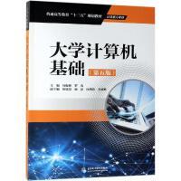 大学计算机基础(第5版)/何振林/普通高等教育十三五规划教材(计算机专业群) 中国水利水电出版社