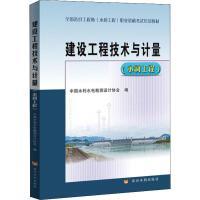 建设工程技术与计量(水利工程) 黄河水利出版社