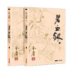 金庸作品集(朗声旧版)金庸全集(03-04)-碧血剑(全二册)