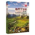 地理学导论(第14版)