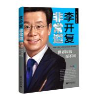 李开复非常道:世界因我而不同 管理企业人力资源经管、励志职业规划创业创新人生导师成功励志书籍
