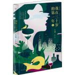 我在三十岁的第一年 2 四川文艺出版社