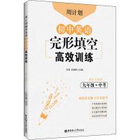 周计划 初中英语完形填空高效训练 9年级+中考 赠全文翻译 华东理工大学出版社