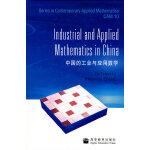 中国的工业与应用数学