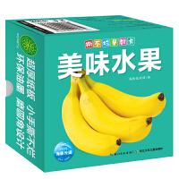 撕不��早教卡:美味水果