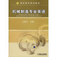 机械制造专业英语 机械工业出版社