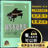 正版 钢琴基础教程1 修订版 高师钢基1全新升级版 有声音乐系列图书 附二维码配合app学琴 上海音乐出版社