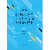指向核心素养 北京十一学校名师教学设计 数学 9年级上册(配人教版) 山东文艺出版社