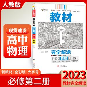 王后雄教材完全解读高中物理必修第二册  部编人教版 2021新版 王厚雄