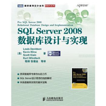 SQL Server 2008数据库设计与实现