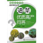 粮油经济作物高效栽培丛书--油菜优质高产问答