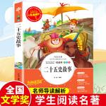 二十五史故事 教育部新课标推荐书目-人生必读书 名师点评 美绘插图版