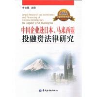 中国企业赴日本、马来西亚投融资法律研究