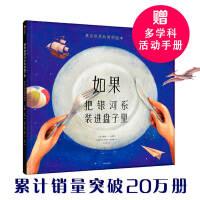如果把银河系装进盘子里:复杂世界的简明绘本(地板书)